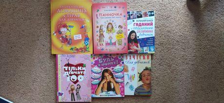 Книжки для дівчат дівчаток 7-14 років лет, книги для девочек