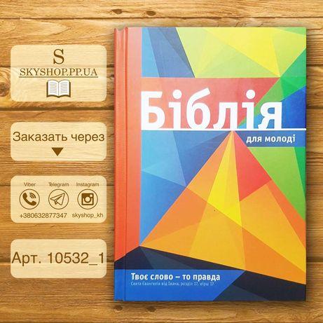 Молодіжна Біблія, переклад Івана Огієнко