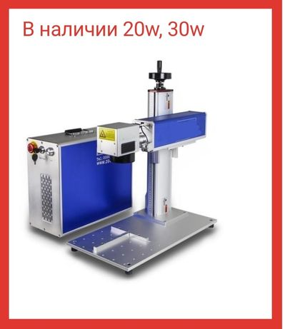 В наличии Лазерный волоконный гравер маркер Raycus 20w, 30w, 50w, 100w