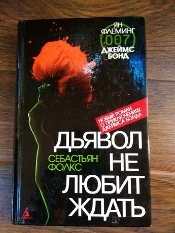 "Себастьян Фолкс ""дьявол не любит ждать"", Джеймс Бонд"