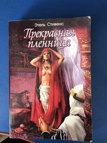 Книга «прекрасная пленица»