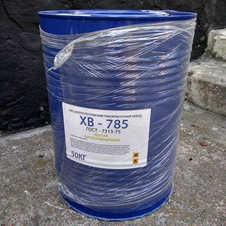 Краска желтая 50 кг ХВ-785 Перхлорвиниловая