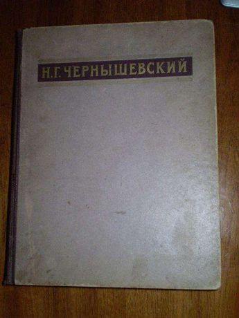 Н.Г. Чернышевский. Избранные сочинения 1950 г.