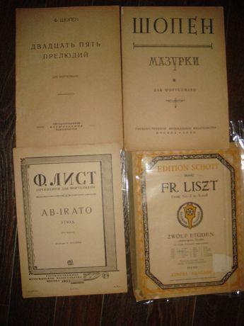 Ноты 1917, 1932-1933 годов