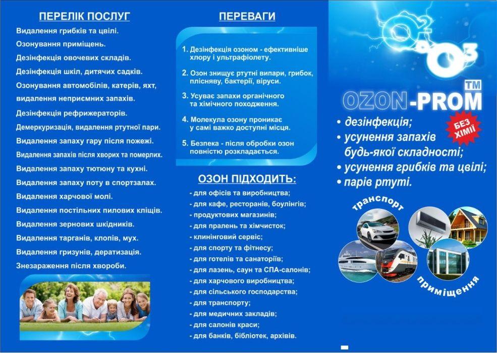 Одесса устранение запаха, грибка плесени, ртуть убрать вызов службы Одесса - изображение 1