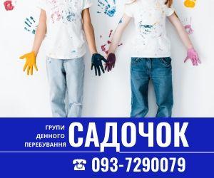 Дитячий садок Вітамін І частный садик Чернигов