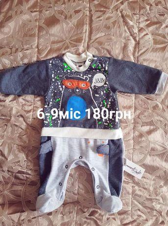 Дитяча одежа
