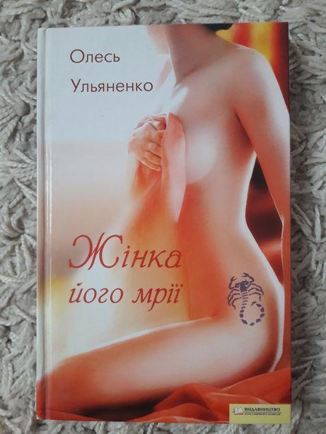 """Олесь Ульяненко """"Жінка його мрії"""""""