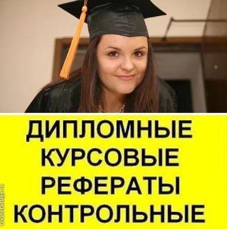 Курсовые работы Дипломные работы Контрольная,Рефераты Бакалаврская
