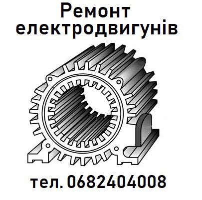 Перемотка электромотора ремонт компрессоров насосов фанкойлов вент Киев - изображение 1