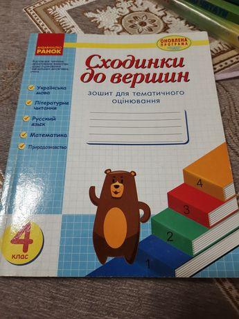 "Зошит ""Сходинки до вершин"", 4 клас, Назаренко АА, 2018"