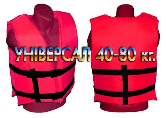 Спасательный жилет универсальный эконом - 40-80 кг