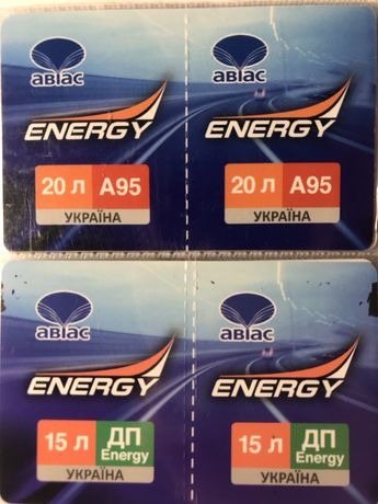 Талоны Дт по 24,5 гр.Бензин А-95 Авиас,УКрнафта, Anp по 25 грн.за 1 л