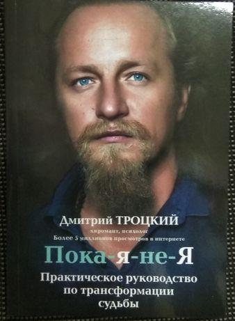 Дмитрий Троцкий Пока-я-не-я. Практическое руководство по трансформаци