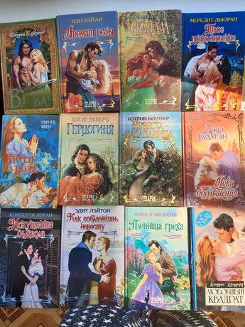Женские романы по 20 грн