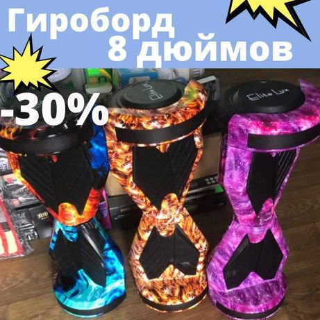 Гироскутер 8 дюймов гироборд для детей от 15кг до 120кг Киев