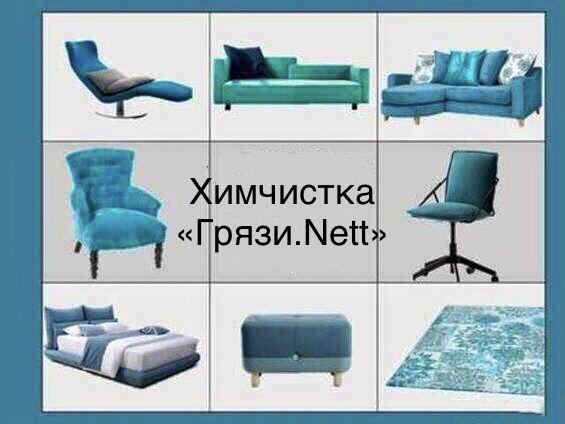 Химчистка дивана матраса ковра(мягкой мебели)