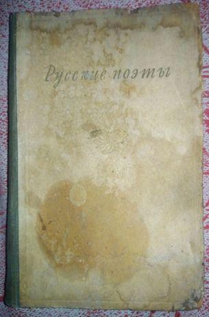 Русские поэты Советской Украины - Коллекционная книга поэзия СССР