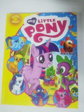 Little  Pony книга с пазлами