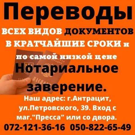 Бюро Переводов .