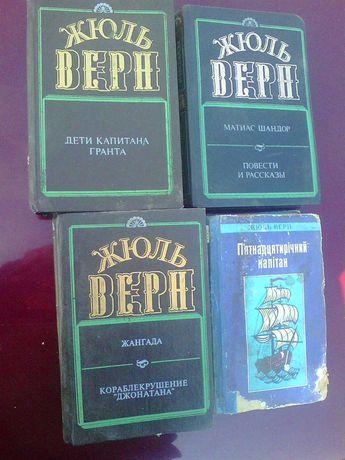 Продам книги Жюля Верна