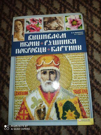 Книга Вышиваем иконы, рушники, картины