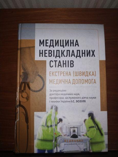 Книга Медицина невідкладних станів. Екстрена (швидка) медична домога