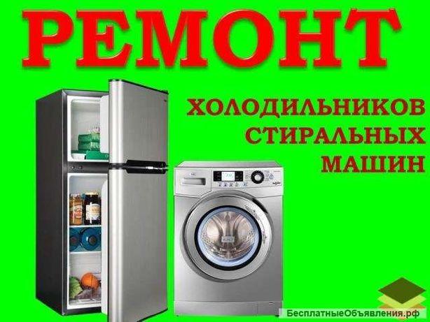 Ремонт холодильников стиральных машин +380951714616