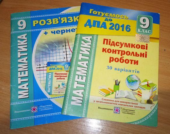 ДПА з математики 2016 року (завдання +розв'язки)