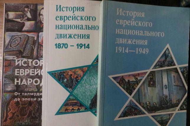 История еврейского народа и национального движения. 3 книги. Алия