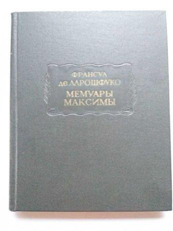 Мемуары Максимы, Франсуа де Ларошфуко. Литературные памятники
