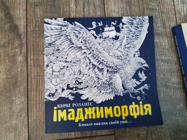 Iмаджимарфiя книга расскраска