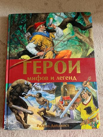 Герои мифов и легенд