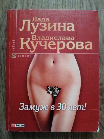 """Лада Лузина """"Замуж в 30 лет"""""""