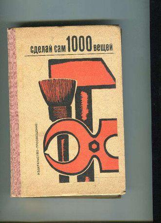 книга Сделай сам 1000 вещей