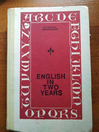 Книга Английский за 2 года
