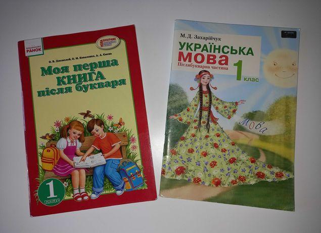 Моя перша книга після букваря. Укр.мова 1кл.післябукварна частина