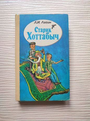 Старик Хоттабыч. Лагин, книга для детей