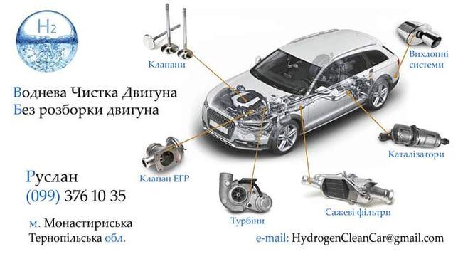 Водородна чистка двигуна