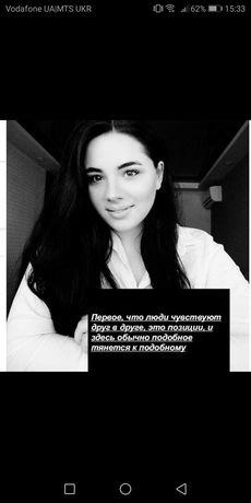 Психолог онлайн.