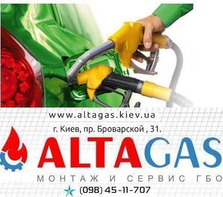Лучшее предложение!Установка ГБО 4 от 300евро,газ на авто,замена масла
