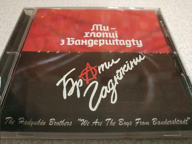 CD компакт-диск Брати Гадюкіни Ми Хлопці з Бандершдадту