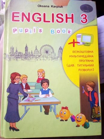 Англійська мова 3 кл