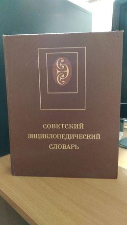 Продам Советский энциклопедический словарь 1988 года издания