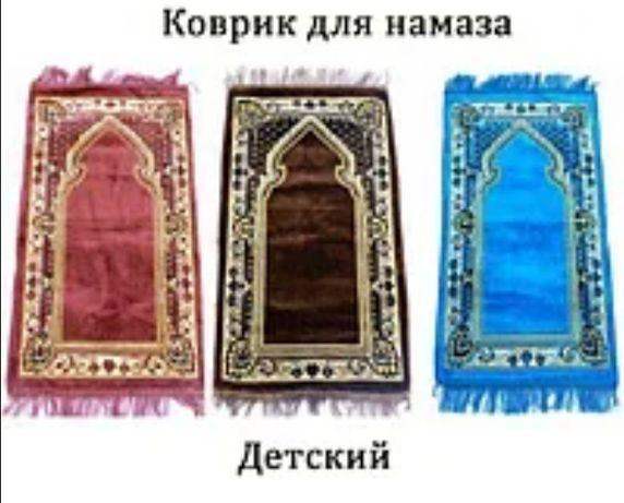 Продам мусульманские/*детские*/коврики для молитв