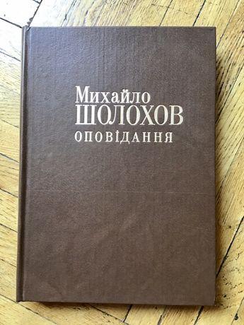 Михаил Шолохов, Рассказы (на украинском, с цветными иллюстрациями)