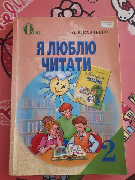 Я люблю читати