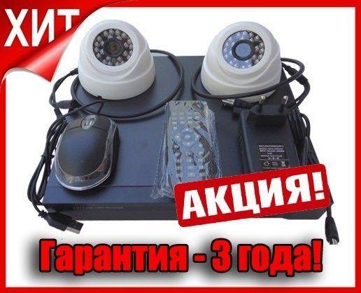 Комплект вiдеонагляду/камер видеонаблюдения 2 МР!Гарантiя 3 Роки!