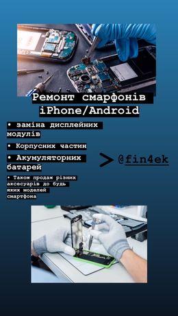 Ремонт сматфонів