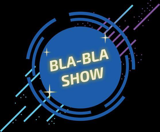 Bla-Bla-Show (День Рождения, Корпоратив)